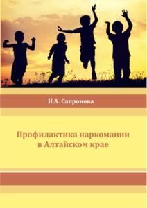 Профилактика наркомании в Алтайском крае